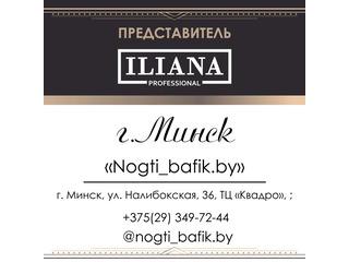 Представитель в городе Минске