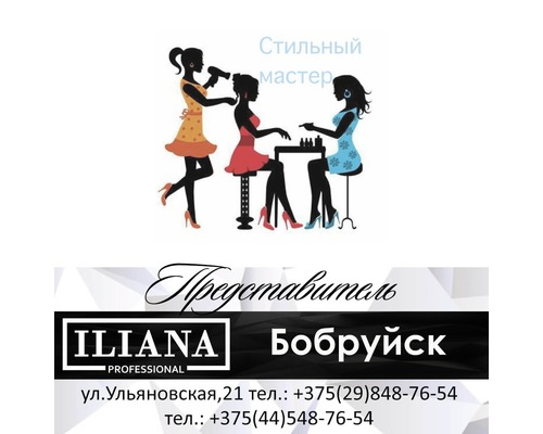 Представитель в городе Бобруйске